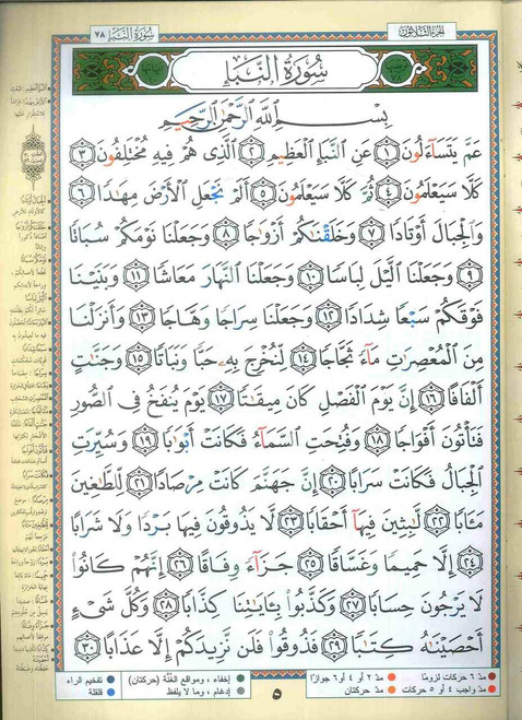 Tajweed Quran in 30 Parts (Uthmani Script A3)