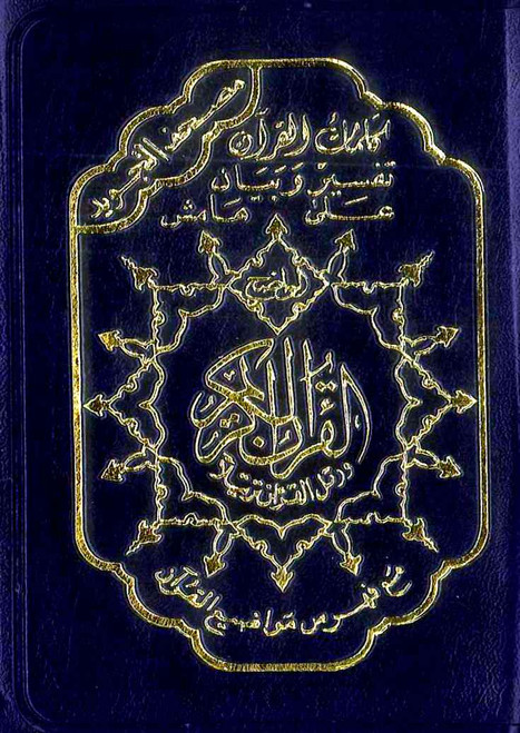 Tajweed Quran in Leather Zipped Cover (10x14 cm)