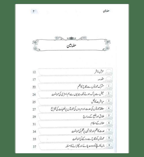 Khawateen k liye 80 Ahkaam E Quran (Urdu)