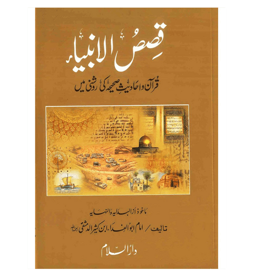 Stories of the Prophets ( Urdu ) Qisas-ul-Ambiya