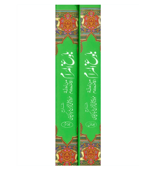 Bulugh Al Maram : 2 Volume Set : Urdu / بلُوغُُ المَرام اردو