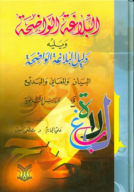 Al Blaghatul Wadihah البلاغۃ الواضۃ (21656)
