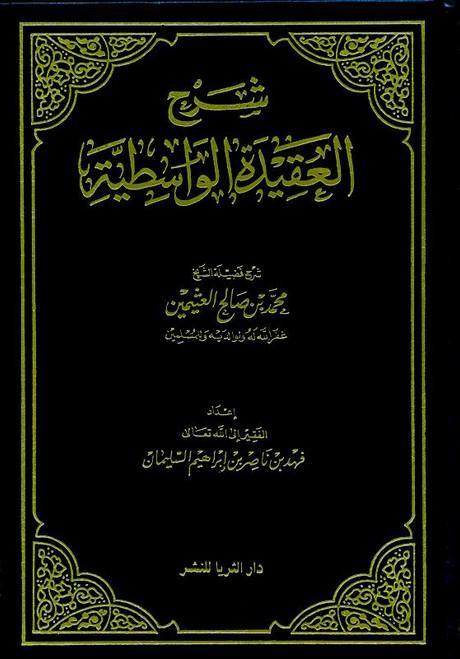 Sharah al Aqeedah al Wastiyah شرح العقیدہ الواسطیۃ Muhammad Ibn Saalih Al Uthaymeen (21657)