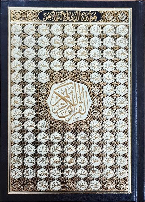 Mushaf Uthmani Beirut print (pocket size)