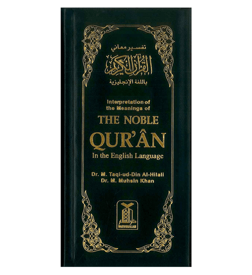 Noble Quran English Only : Long