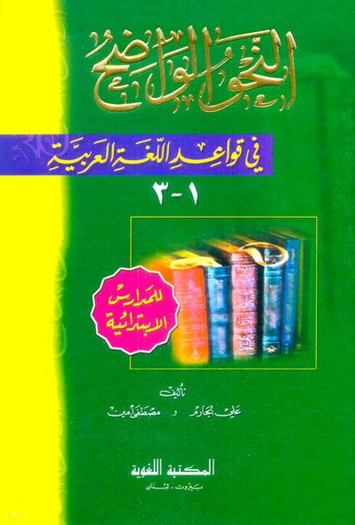 Clear Grammar for Beginners النحو الواضح (21779)