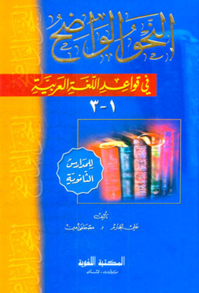 Clear Grammar for High School النحو الواضح