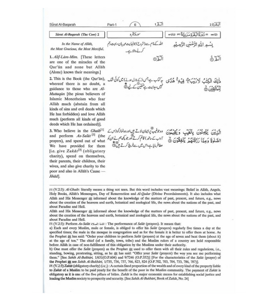 Tafseer Ahsan ul Kalam (Arabic, English, Urdu)