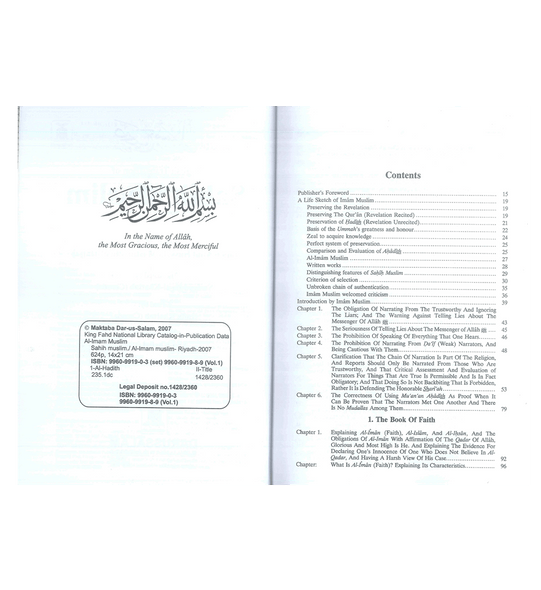 Sahih Muslim : English, Arabic : 7 Volume Set