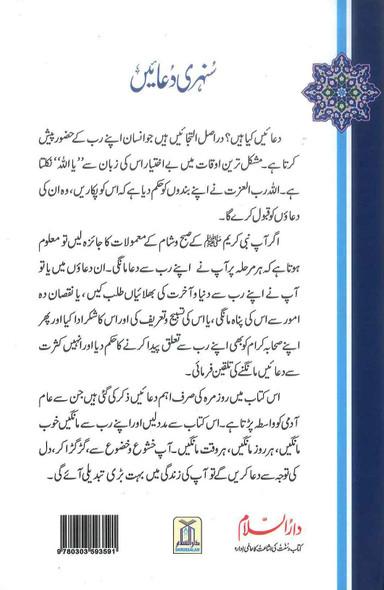 Sunehri Duaein Urdu / سنهری دعاهیں اردو