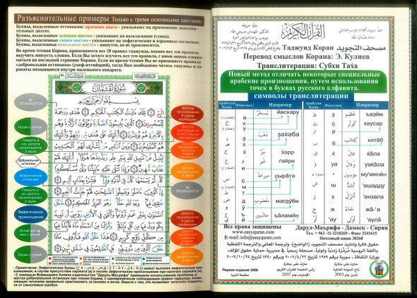 Tajweed Quran with Meanings Translation & Transliteration in Russian : Kopah