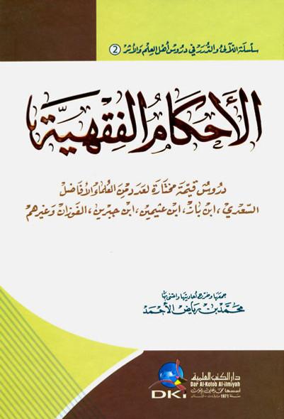 The Rulings of Jurisprudence الأحكام الفقهية (22158)