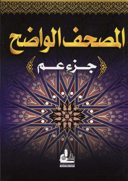 Al Mushaf Al Wazeh ( Juzz Amma ) المصحف الواضح