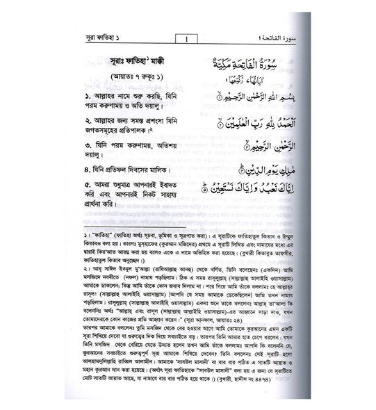 Al Quran Al Kareem in Bengali Language