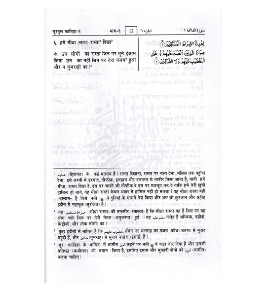 Mukhtasar Tafseer Ahsanul Bayan Hindi Language