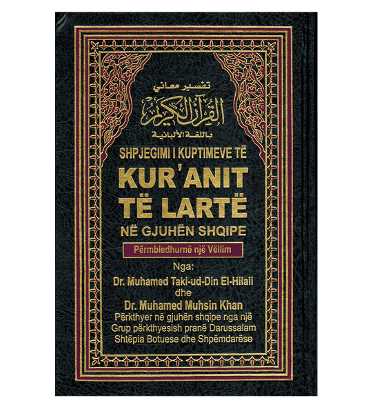 AL Quran Al Kareem Albanian Language : Kur'anit Te Larte