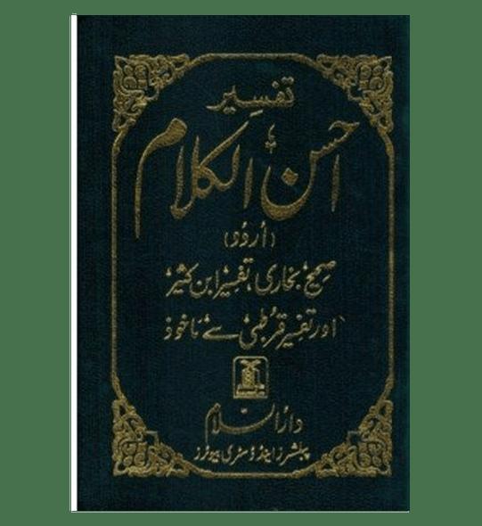 Tafseer Ahsan ul Kalam In Urdu (Pocket Size)
