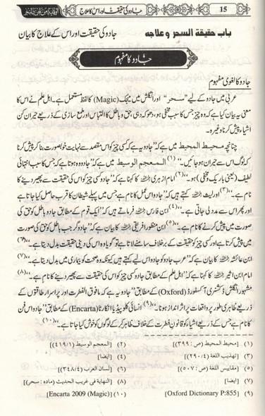 Jadoo Jinnat Say Bachaoo Ki kitab : Urdu