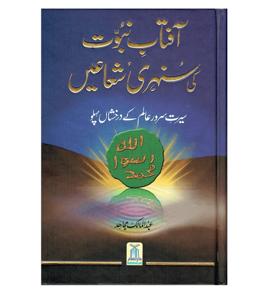 Aftab Nubuwat Ki Sunehri Shuayian (Urdu)