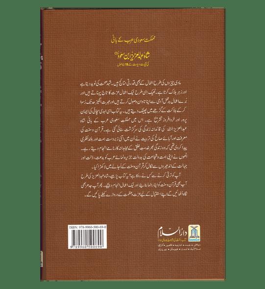 Shah Abdul Aziz Ibn Saud Ki Qiyadat O Siyasat Ke15 Rehnuma Usool : Urdu