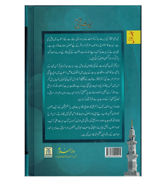 Seerat Un Nabi 3 Volume Set : Urdu / سِیرتُ النَّبی صلی الله علیه وآلهِ وسلم : اردو