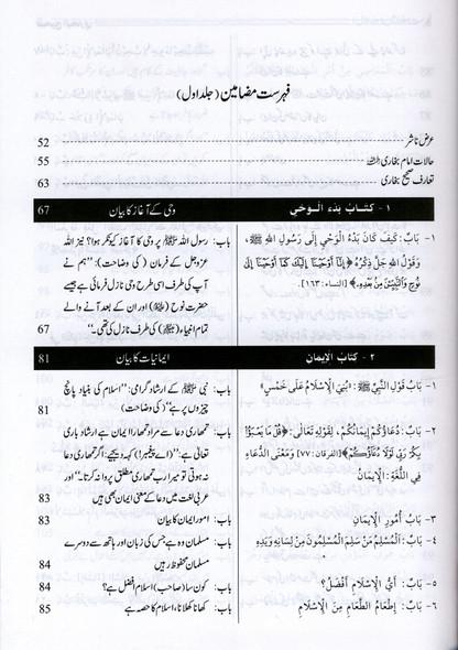 URDU: Sahih Al-Bukhari Complete (6 volume Set)