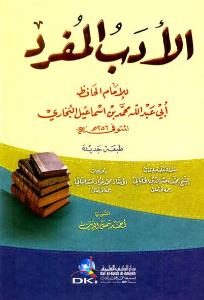 Al-Adab Al Mufrid Arabic (الأدب المفرد) (22402)