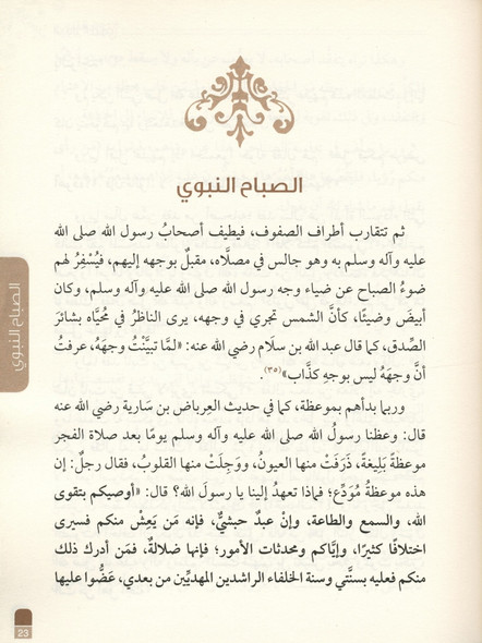 Arabic: A Day In The Life Of Muhammad _A Study In The Prophet's Daily Programme
