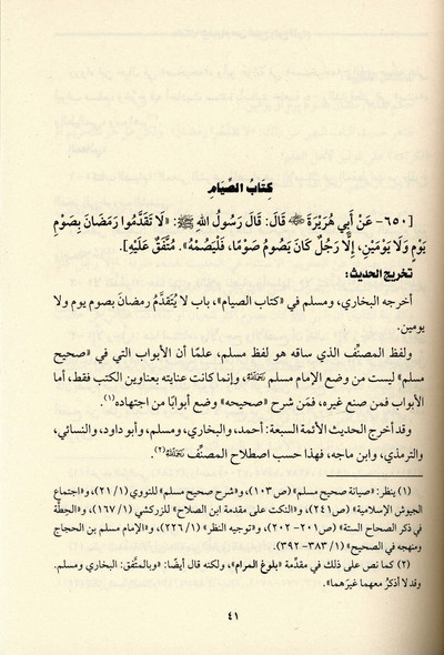 Arabic: Kitab us Siyyam (The book of Fasting)