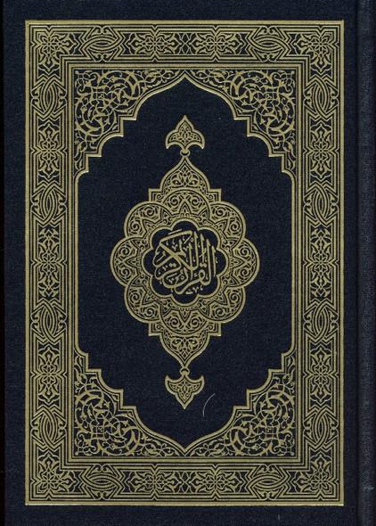 Mushaf Madinah (white paper)