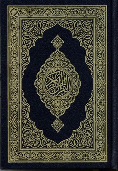 Mushaf Madinah : Cream Paper : Pocket size (22450)