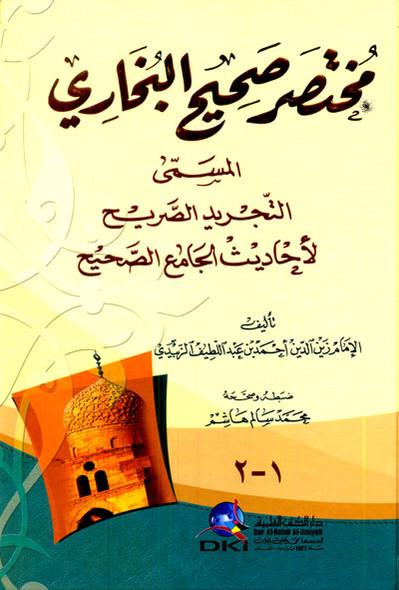 Mukhtasar Sahih Bukhari Arabic (مختصر صحيح البخاري) (22523)