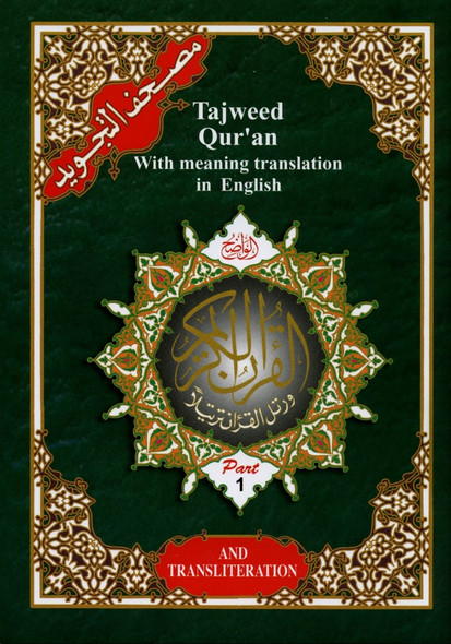 Tajweed Quran 30 Parts Leather case | English Translation & Transliteration 17x24cm