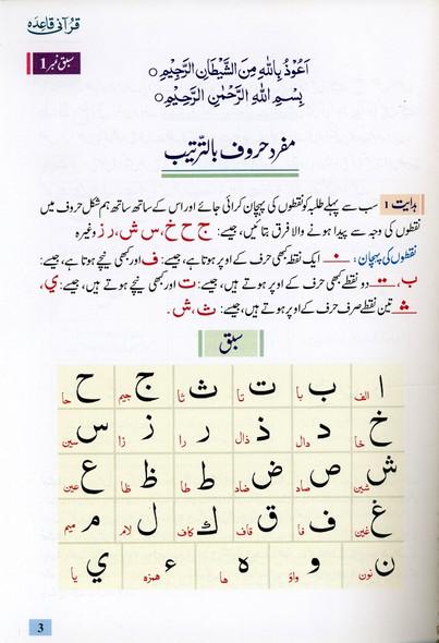 Qurani Qaidah by Darussalam (Urdu)