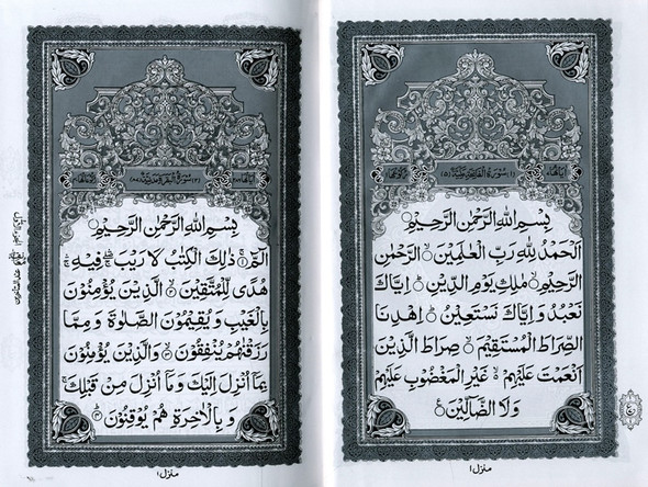 Al Quran Al Hakeem Large - Arabic Only (15 lines with Urdu-Persian-Hindi Script)