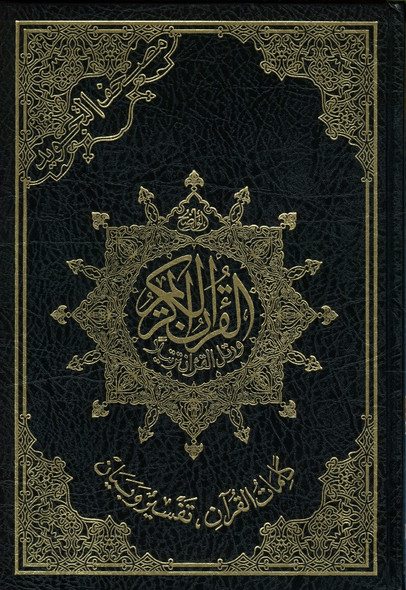 Tajweed Quran Large Arabic Only – Cream Paper