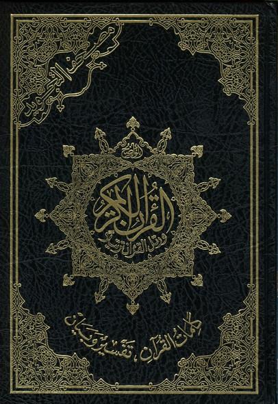 Tajweed Quran Large Arabic Only – Cream Paper