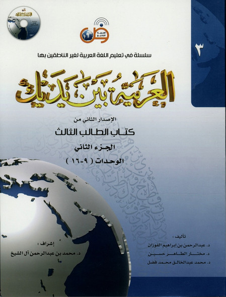 Al-Arabiya Baynah Yadayk - Arabic at Your hand (Level 3, Part 2) with Cd