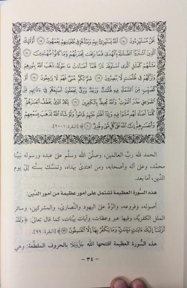 Arabic:Lesson on Tafsir of Quran From Al-Masjid Al Haram (3 vol set)