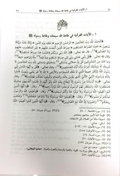 Arabic: Life and times of The Sahaba حياة الصحابة للعلامة الشيخ  محمد يوسف الكاندهلوي