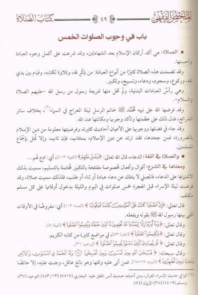 Al Mulakhas Al Fakih (Arabic Only)
