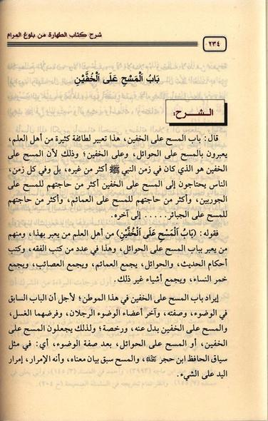 Sharh kitab att-harah min bulogh al-maram (شرح كتاب الطهارة من بلوغ المرام)