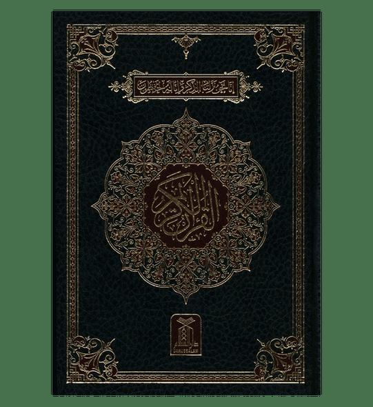 Al Quran Al Hakeem 7A white Paper-Arabic Only(16 lines pk /indian Script)