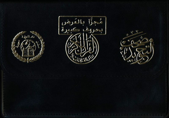 Tajweed Quran 30 Parts Landscape in Leather Case