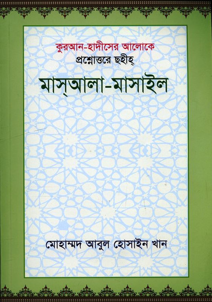 Islamic Laws And Regulations ইসলামী আইন এবং প্রবিধান