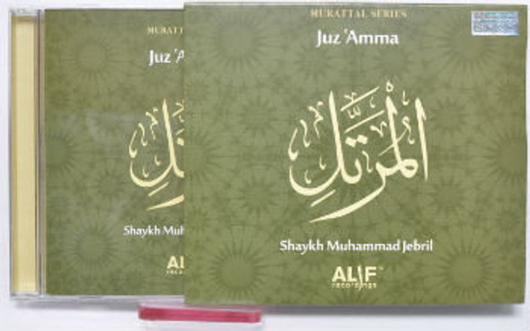 Murattal Series : Juz Amma - 30th Chapter of the Qur'an