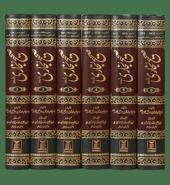 Sahih Al Bukhari 6 Volume صحيح البخارى اردو