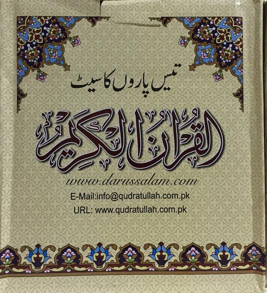 Holy Quran: 30 Juz/Siparah Set - 9 Lines (Art Paper with 2-Color)