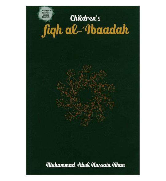 Fiqh al- Ibaadah (Children's Islamic Series Book 5)