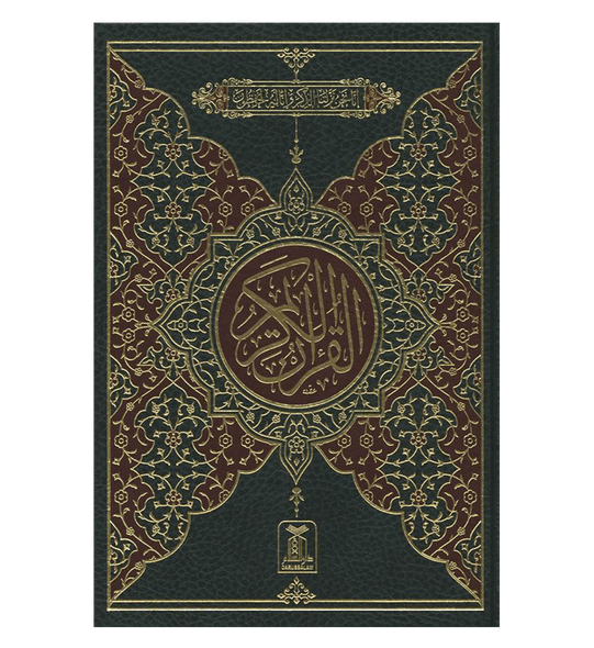 Al Quran Al Hakeem (108)-Arabic Only (13 lines with Urdu-Persian-Hindi Script)